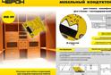 Мебельный кондуктор МК-09