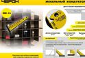Мебельный кондуктор МК-16