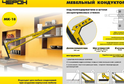 Мебельный кондуктор МК-18