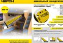 Мебельный кондуктор МК-19