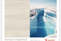 Каньон ледяной тиснение D Lamarty E0.5