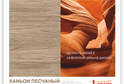 Каньон песчаный тиснение D Lamarty E0.5